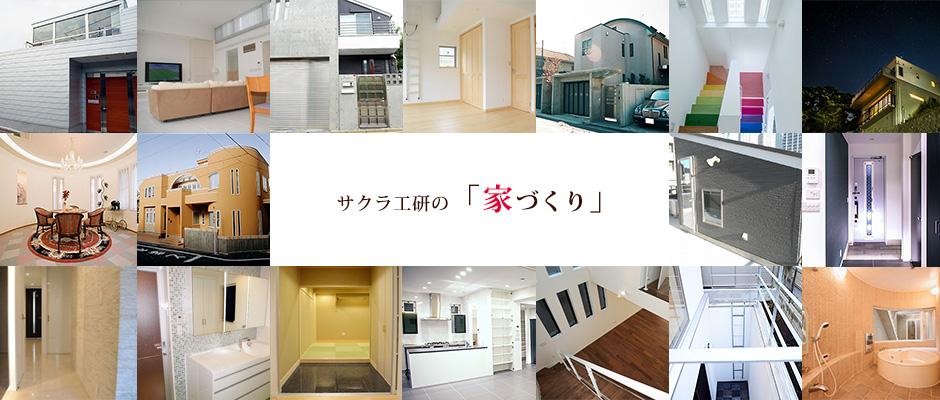 サクラ工研の「家づくり」