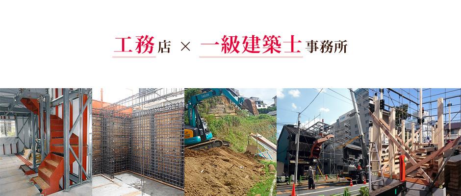 工務店×一級建築士事務所