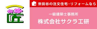 世田谷の注文住宅なら サクラ工研 一級建築士事務所