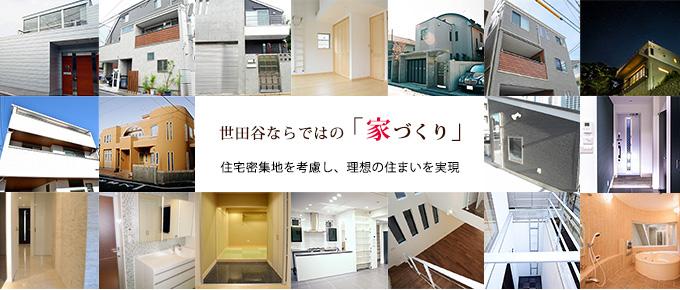 世田谷ならではの「家づくり」住宅密集地を考慮し、理想の住まいを実現
