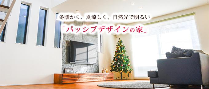 冬暖かく、夏涼しく、自然光で明るい「パッシブデザインの家」