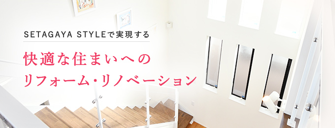 戸建、マンションを問わず幅広いリフォームに対応
