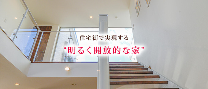 住宅街で実現する 明るく開放的な家