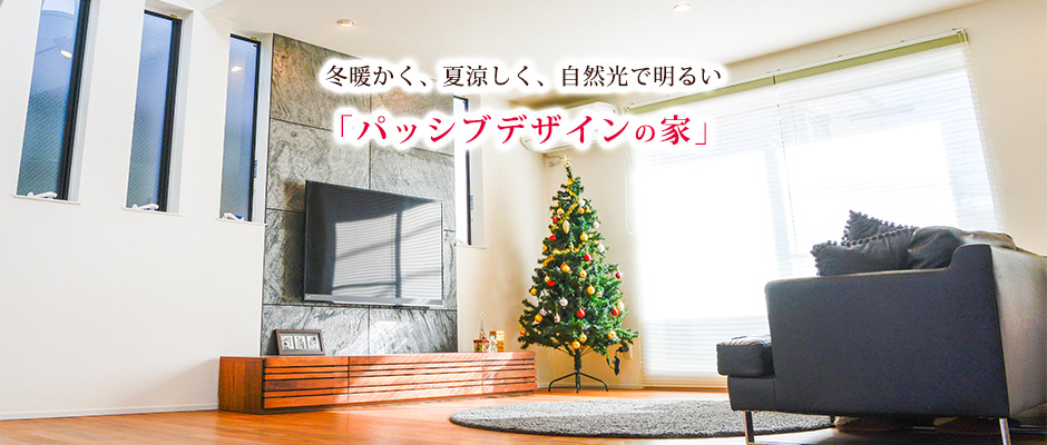 冬暖かく、夏涼しく、自然光で明るい 「パッシブデザインの家」