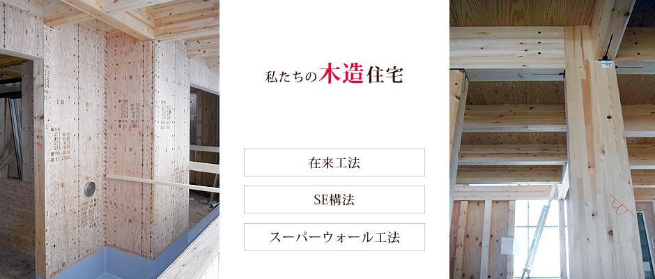 私たちの木造住宅[在来工法][SE工法][スパーウォール工法]