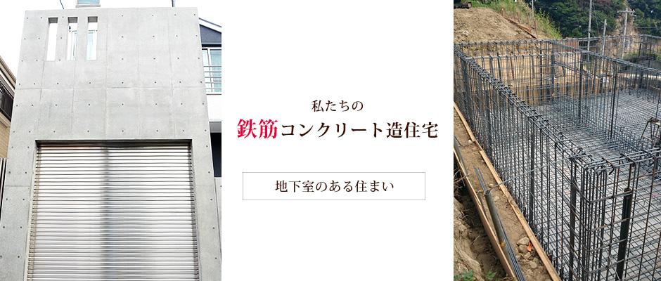 私たちの鉄筋コンクリート造住宅[地下室のある住まい]