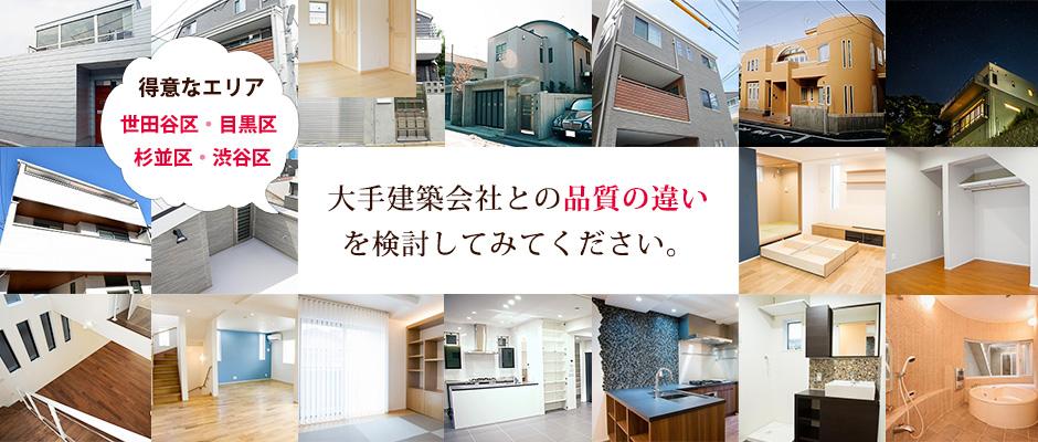 世田谷・住宅密集地ならではの「家づくり」