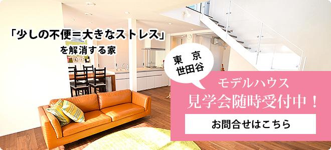 東京 世田谷 モデルハウス見学随時受付中! お問合せはこちら