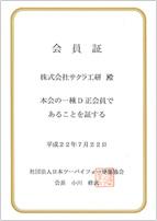 社団法人日本ツーバイフォー建築協会正会員証