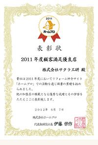 2011年度顧客満足度優良店