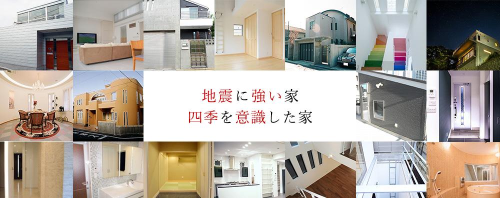 地震に強い家 四季を意識した家