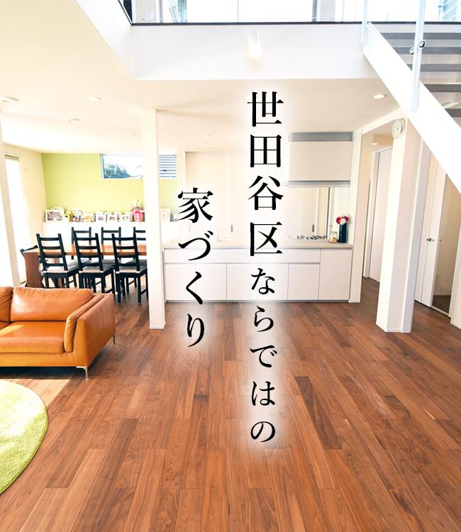 世田谷ならではの家づくりの紹介