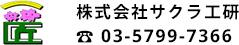 株式会社サクラ工研 TEL:03-5799-7366