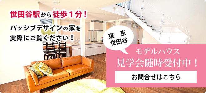 東京世田谷 モデルハウス 世田谷駅から徒歩1分