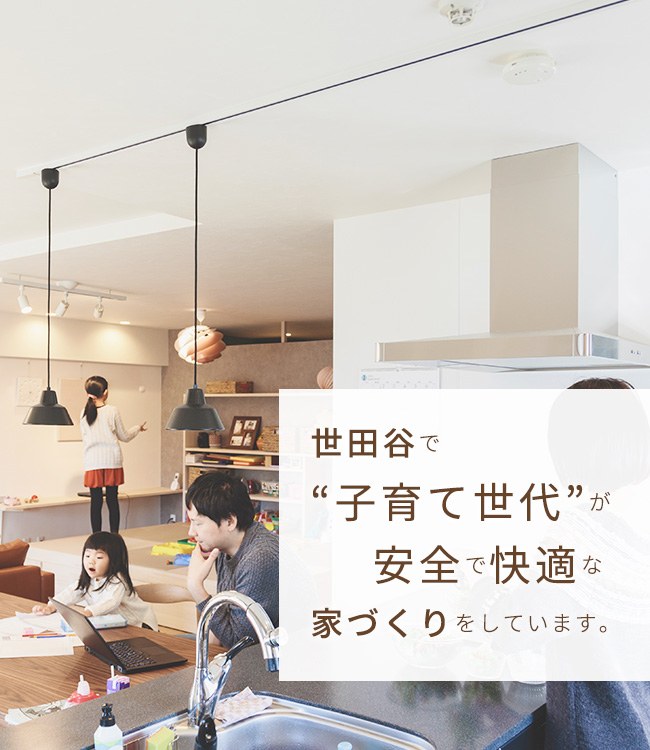 世田谷で子育て世代が安全で快適な家づくりをしています。| 株式会社サクラ工研