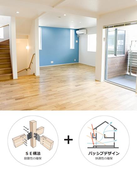 優れた耐震性能と自由度の高い空間。両方を兼ね備えた最先端の木構造技術